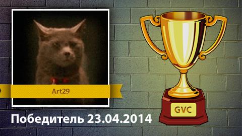 die Ergebnisse des Wettbewerbs mit 16.04 für 23.04.2014