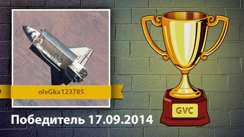 le Gagnant de la compétition à l'issue de la 17.09.2014