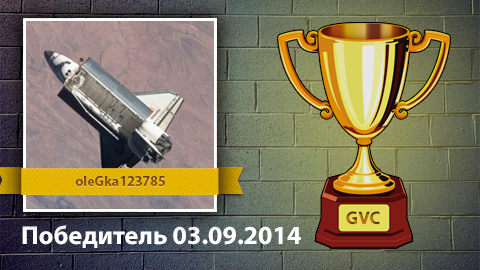 le Gagnant de la compétition à l'issue de la 03.09.2014