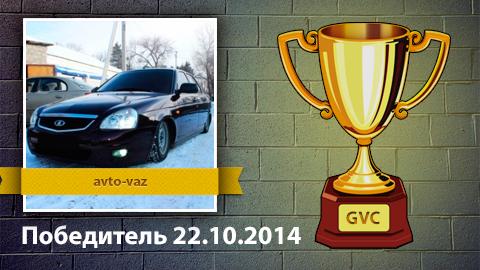 le Gagnant de la compétition à l'issue de la 22.10.2014